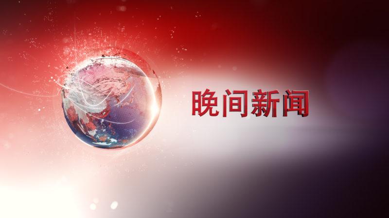 CCTV 1 NEWS OPENER